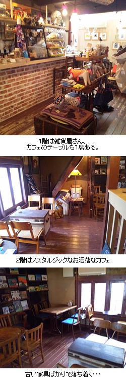 「dog cafe」っていう名前の京都烏丸のドッグカフェ