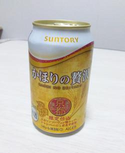 サントリーの期間限定発泡酒の贅沢シリーズ、「かほりの贅沢」発見!!