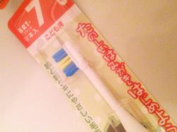 久しぶりにいい買い物した!「子供用の電動歯ブラシ」
